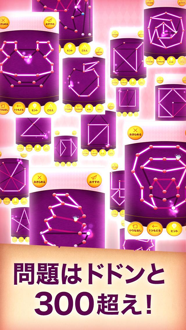 一筆書きゲーム!無料パズルで脳トレしよう! by だーぱんのスクリーンショット_3
