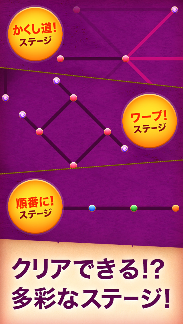 一筆書きゲーム!無料パズルで脳トレしよう! by だーぱんのスクリーンショット_4