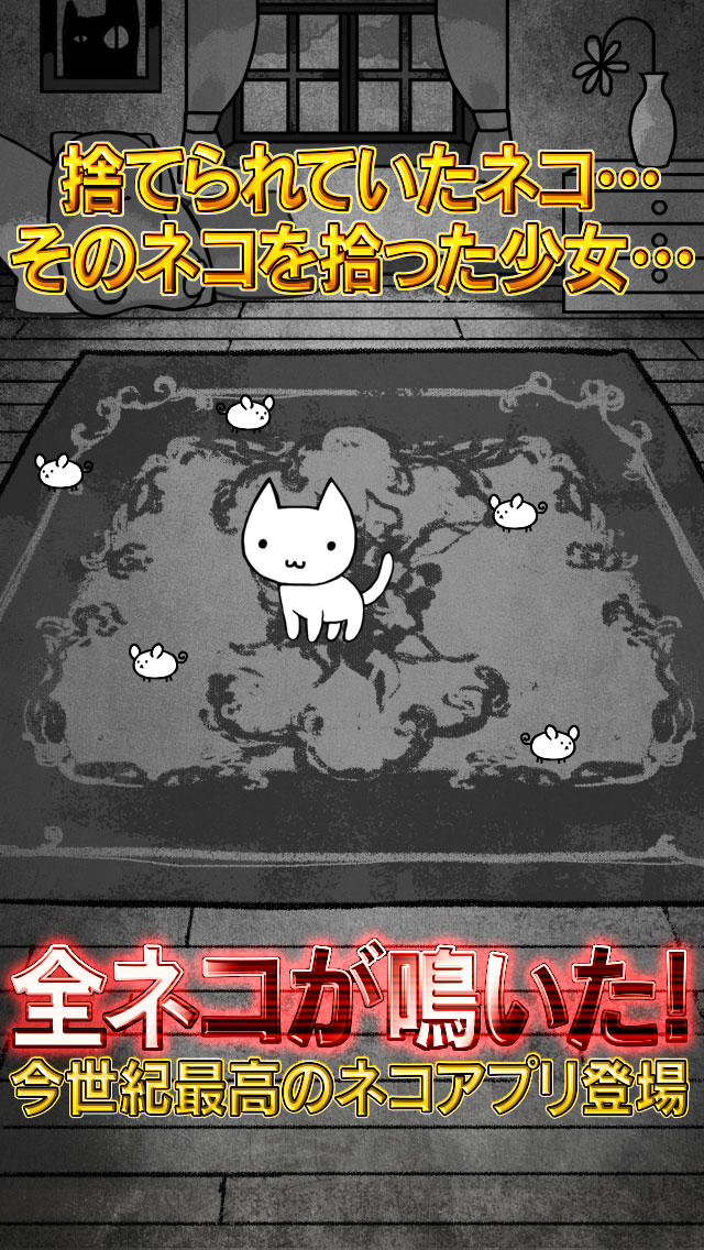 にゃんこハザード 〜とあるネコの観察日記〜のスクリーンショット_1