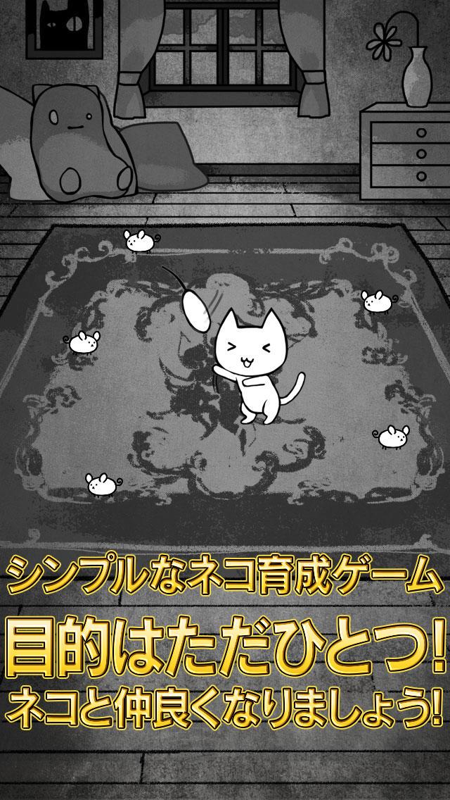 にゃんこハザード 〜とあるネコの観察日記〜のスクリーンショット_2