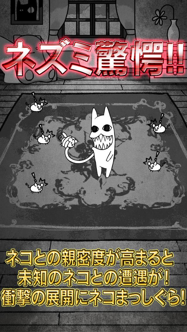 にゃんこハザード 〜とあるネコの観察日記〜のスクリーンショット_3