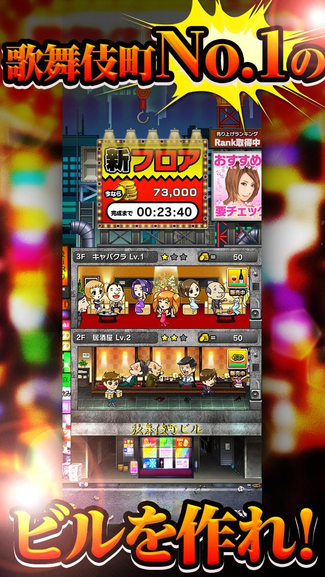歌舞伎町タワー 〜あなたは秒速でカネと女とビルを...?のスクリーンショット_2