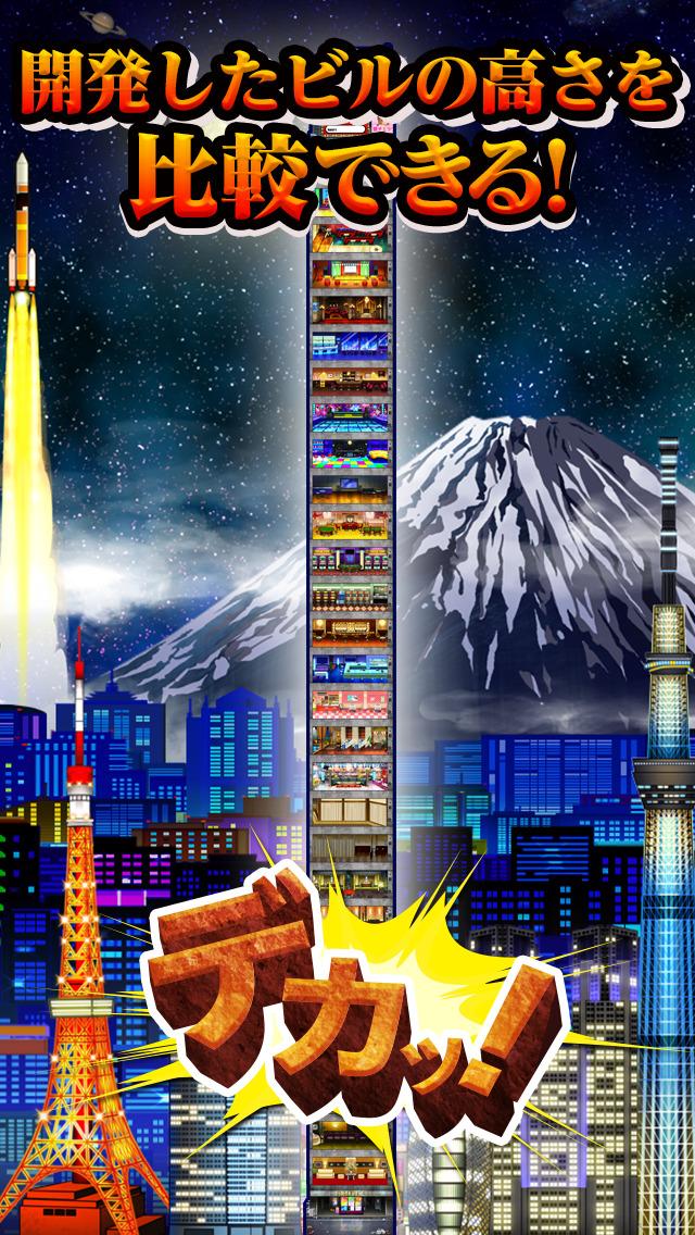 歌舞伎町タワー 〜あなたは秒速でカネと女とビルを...?のスクリーンショット_3