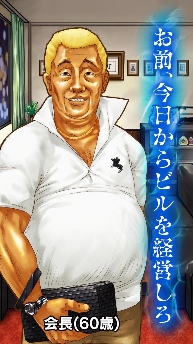 歌舞伎町タワー 〜あなたは秒速でカネと女とビルを...?のスクリーンショット_4