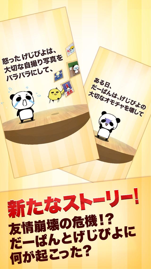 スライドパズル byだーぱん - 操作簡単&初心者歓迎!のスクリーンショット_4
