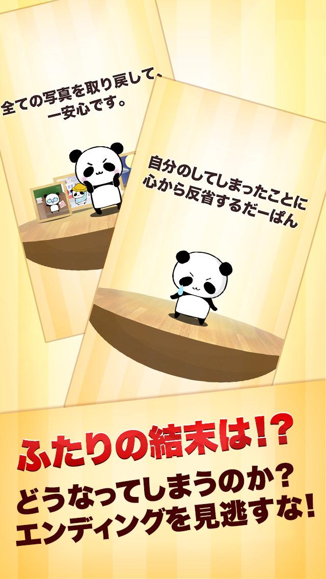 スライドパズル byだーぱん - 操作簡単&初心者歓迎!のスクリーンショット_5
