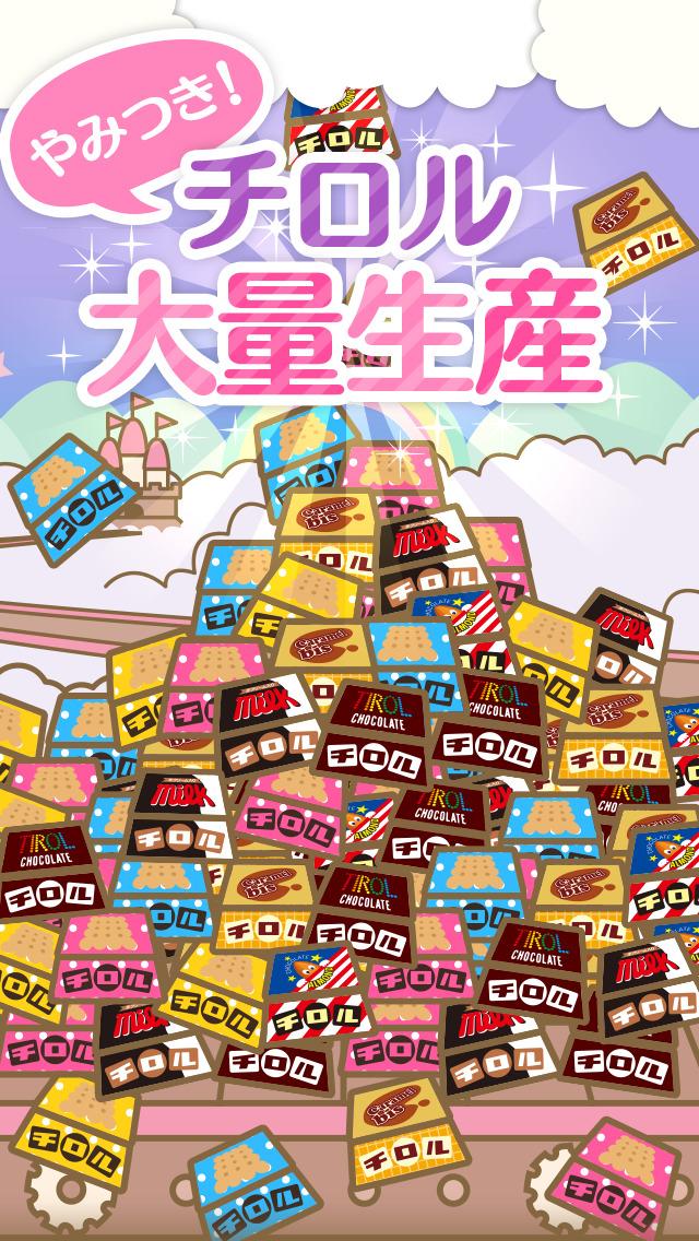ざくざくチロル 〜チロルチョコ量産ゲーム〜のスクリーンショット_1