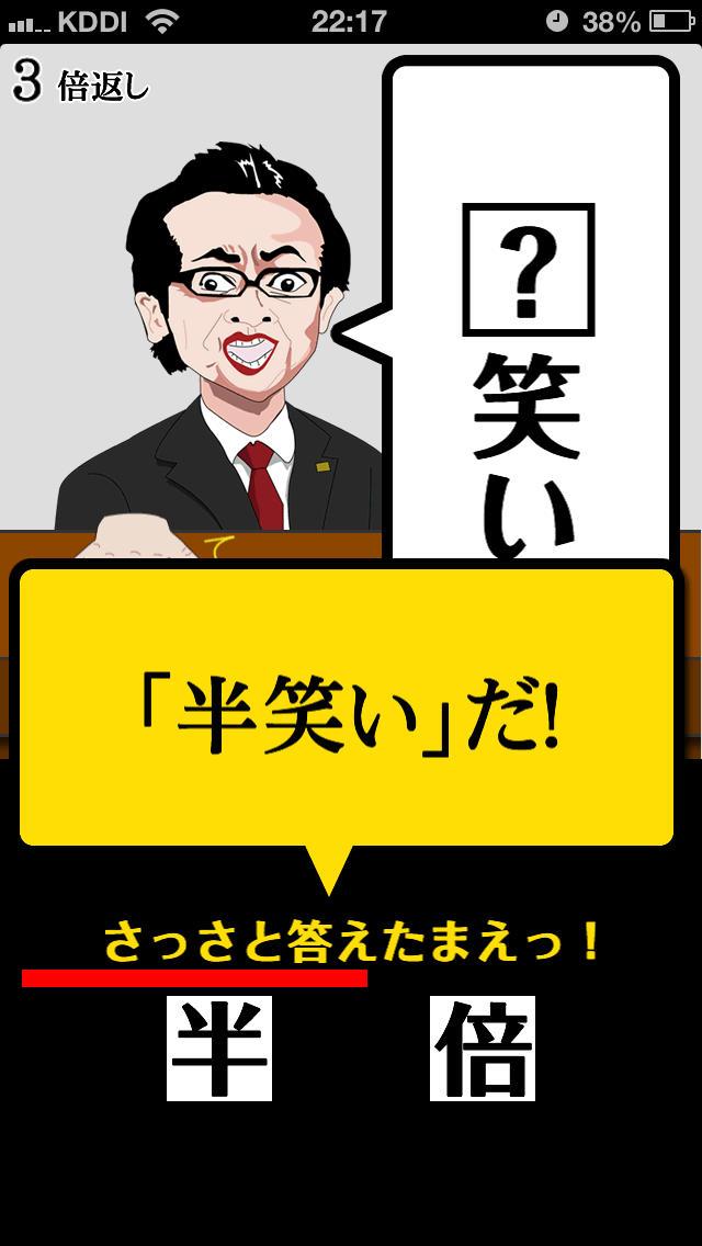 倍沢課長のスクリーンショット_1