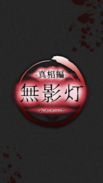 続・恐怖!廃病院からの脱出:無影灯・真相編のスクリーンショット_5