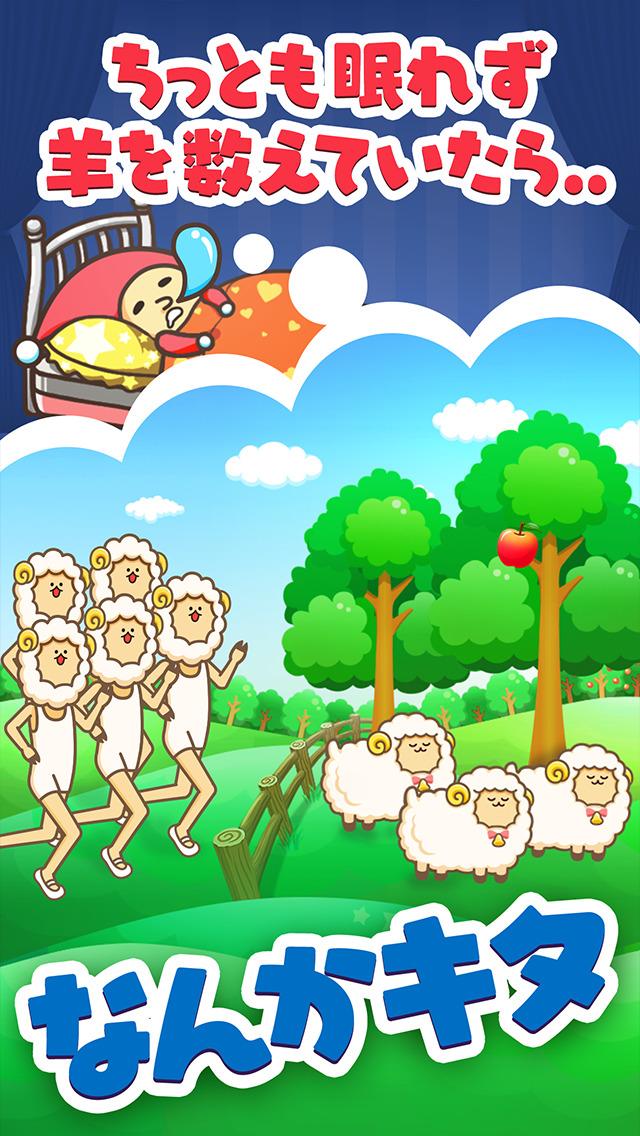 最後の羊のスクリーンショット_1