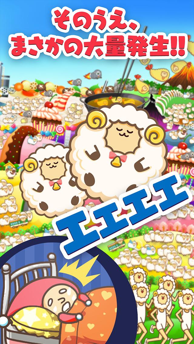 最後の羊のスクリーンショット_2