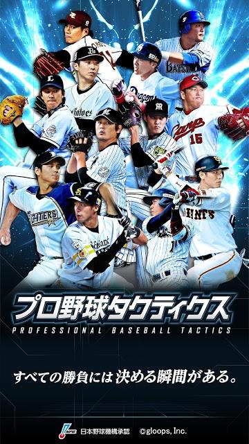 プロ野球タクティクスのスクリーンショット_1