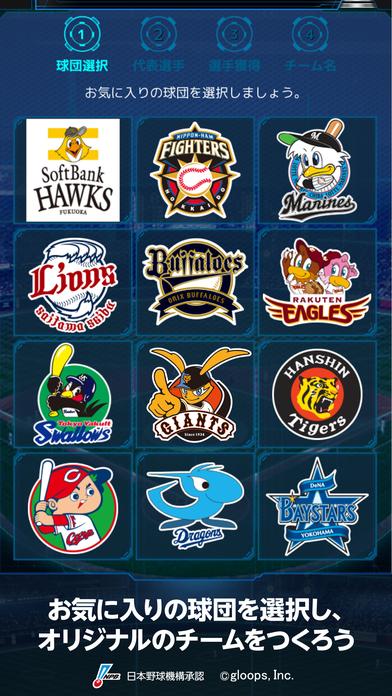 プロ野球タクティクスのスクリーンショット_4
