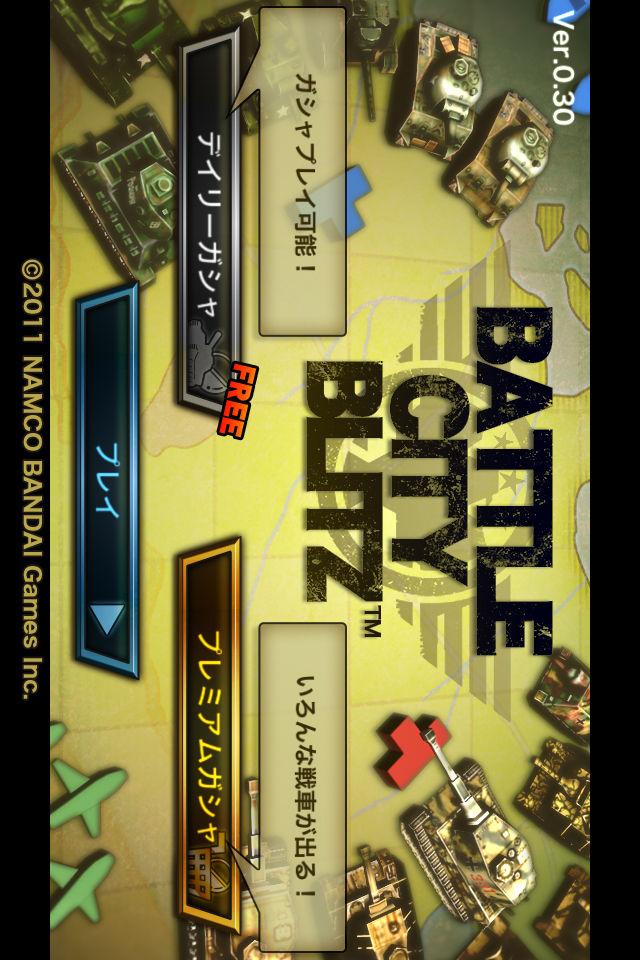 BATTLE CITY BLITZのスクリーンショット_1