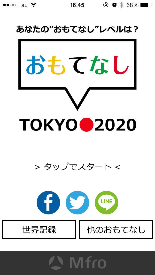 "Tokyo 2020 おもてなし - あなたの""おもてなし""レベルは世界に通じるかのスクリーンショット_1"