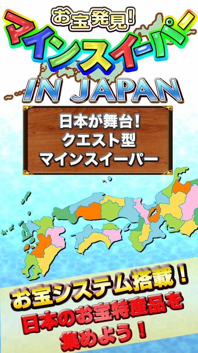 マインスイーパー in JAPANのスクリーンショット_1