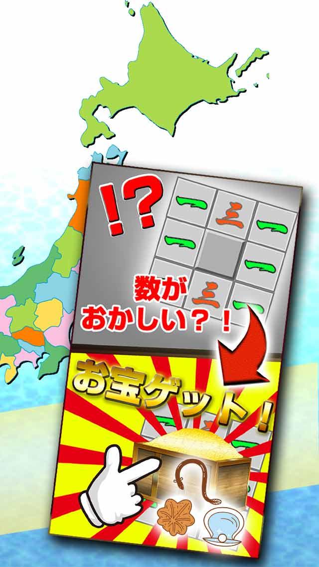 マインスイーパー in JAPANのスクリーンショット_2