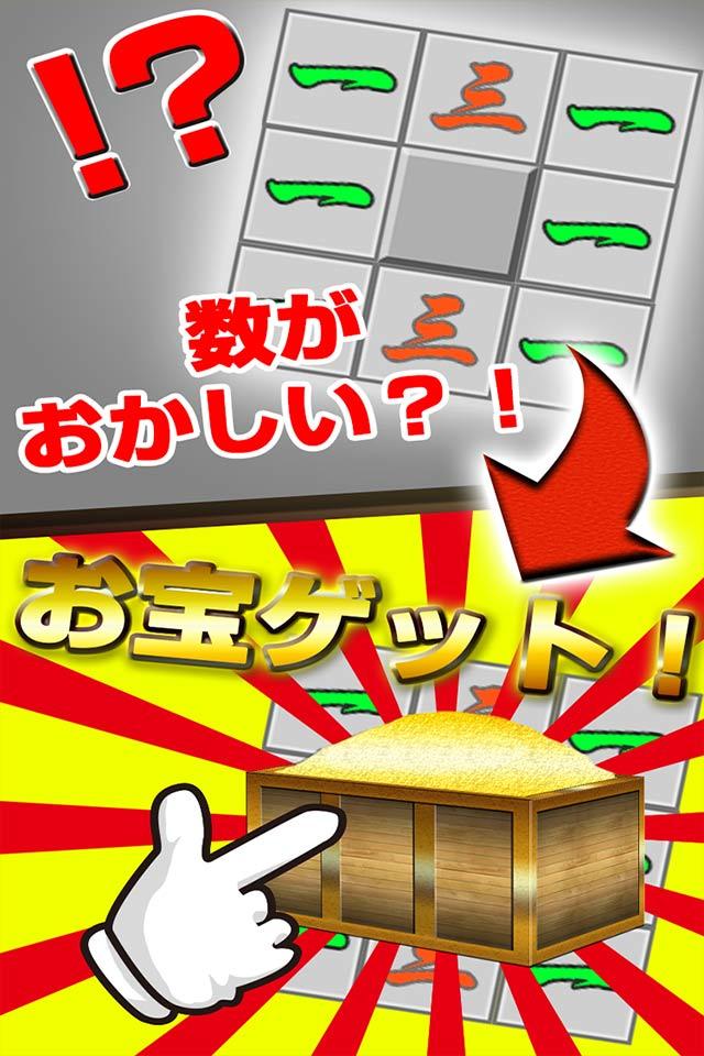 マインスイーパー in JAPANのスクリーンショット_3