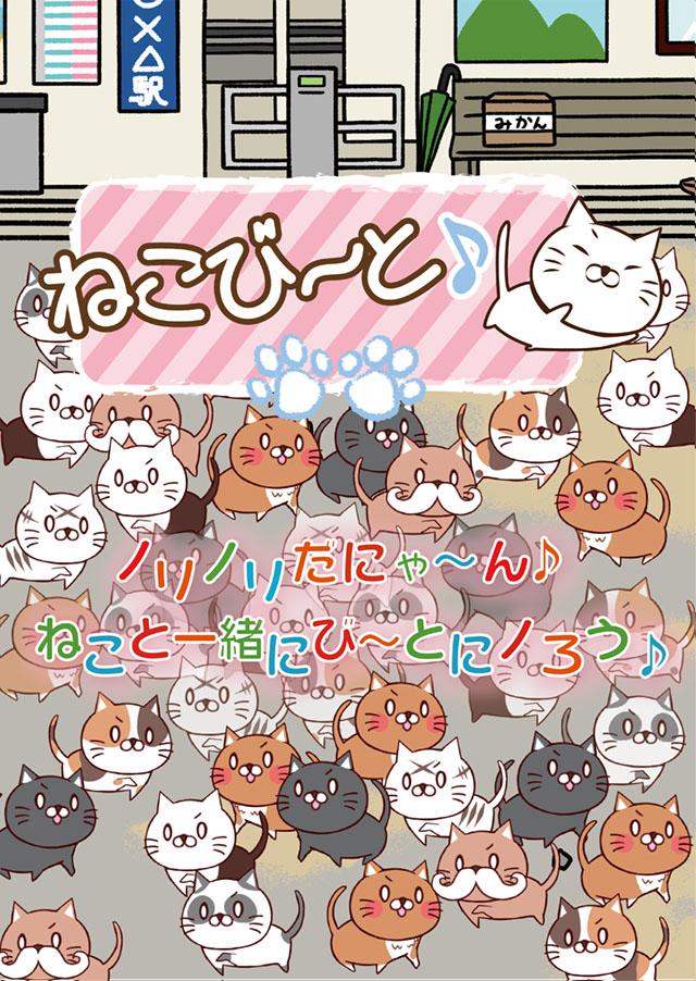 ねこび〜と♪のスクリーンショット_1