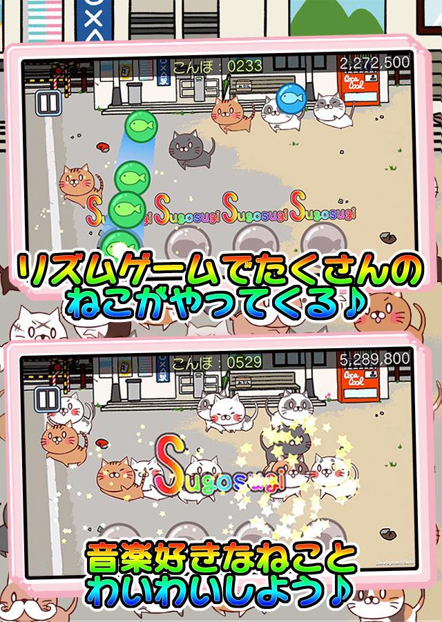 ねこび〜と♪のスクリーンショット_2