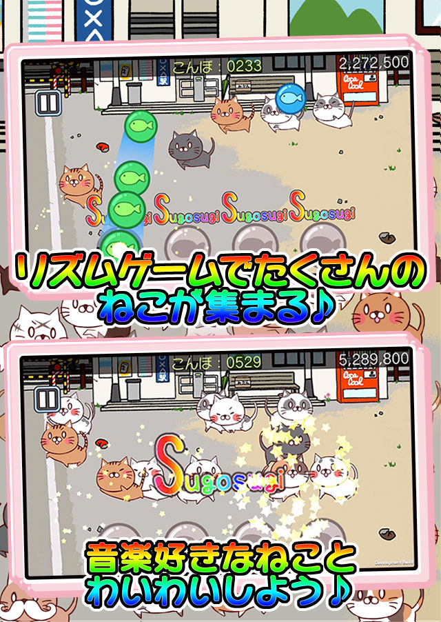 ねこび〜と♪のスクリーンショット_3