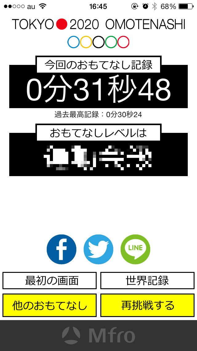 "Tokyo 2020 おもてなし - あなたの""おもてなし""レベルは世界に通じるかのスクリーンショット_2"