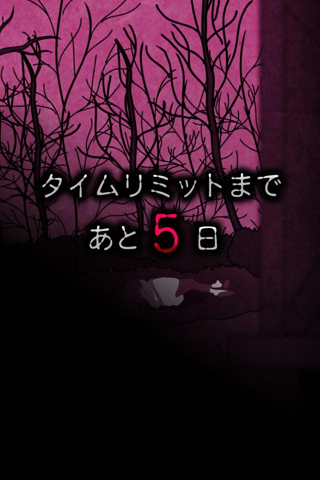 犯人は僕です。-謎解き×探索ノベルゲーム-のスクリーンショット_4