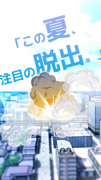 脱出ゲーム 夏休みのUFO破壊のスクリーンショット_1