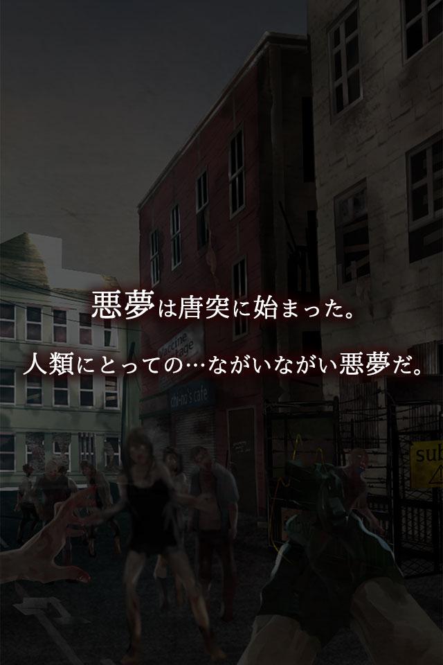 脱出ゲーム 感染都市からの脱出のスクリーンショット_2