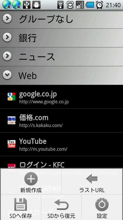 Guardian パスワード管理ブラウザ(無料版)のスクリーンショット_3
