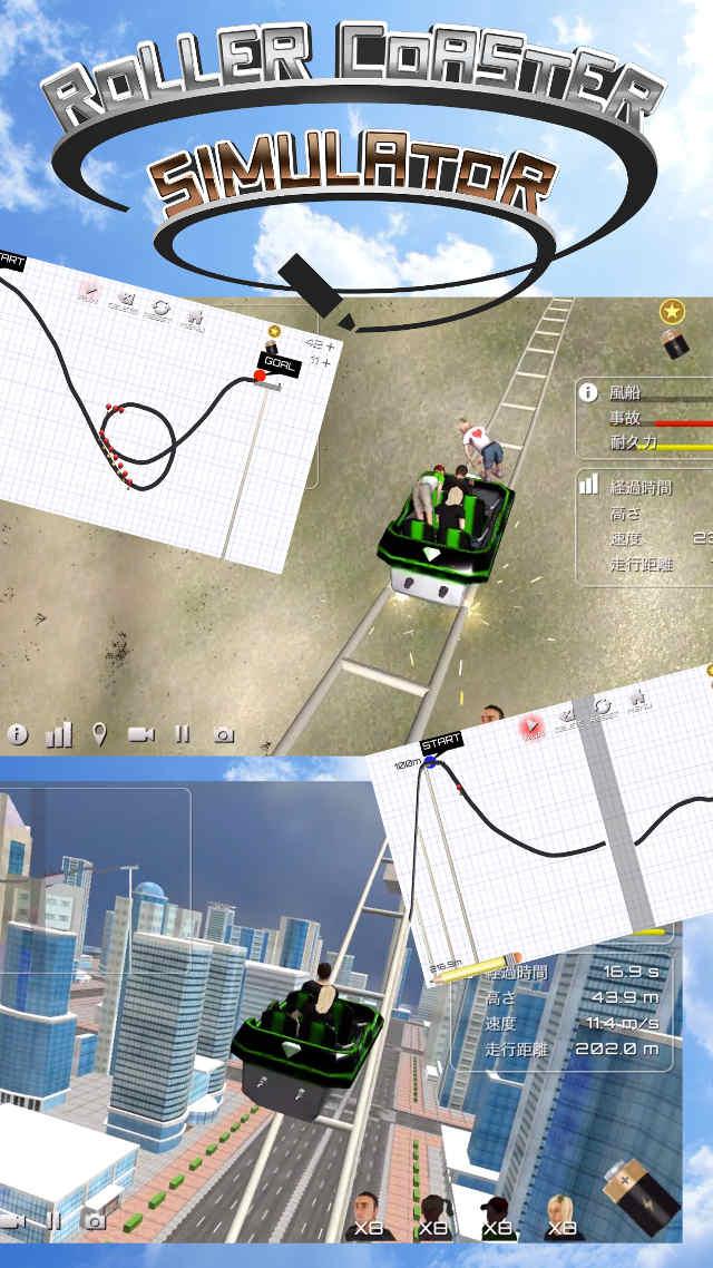 Roller Coaster Simulatorのスクリーンショット_1