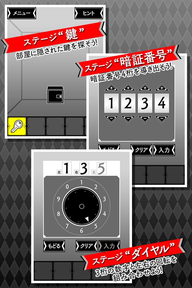 金庫鍵開け -貧乏からの脱出ゲーム-のスクリーンショット_2
