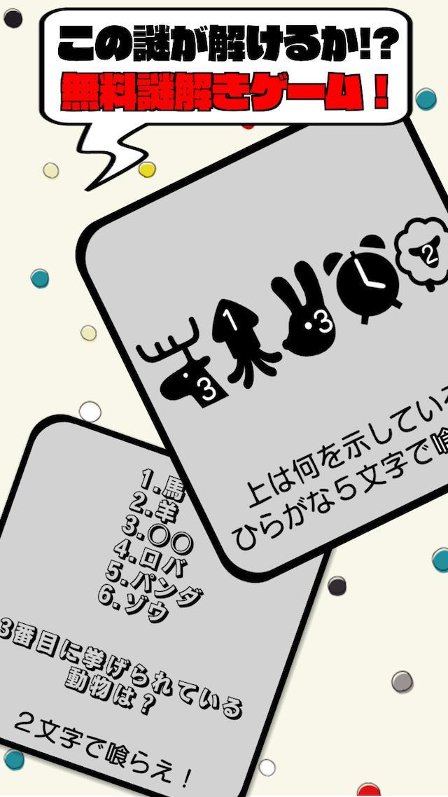 喰らえ!謎解き弁当!ー無料なぞときアプリ・暇つぶしゲームーのスクリーンショット_1