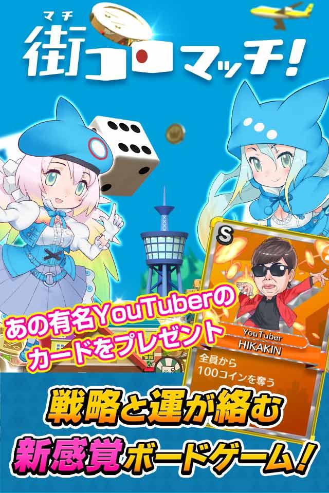 【25万人突破】街コロマッチ!のスクリーンショット_1