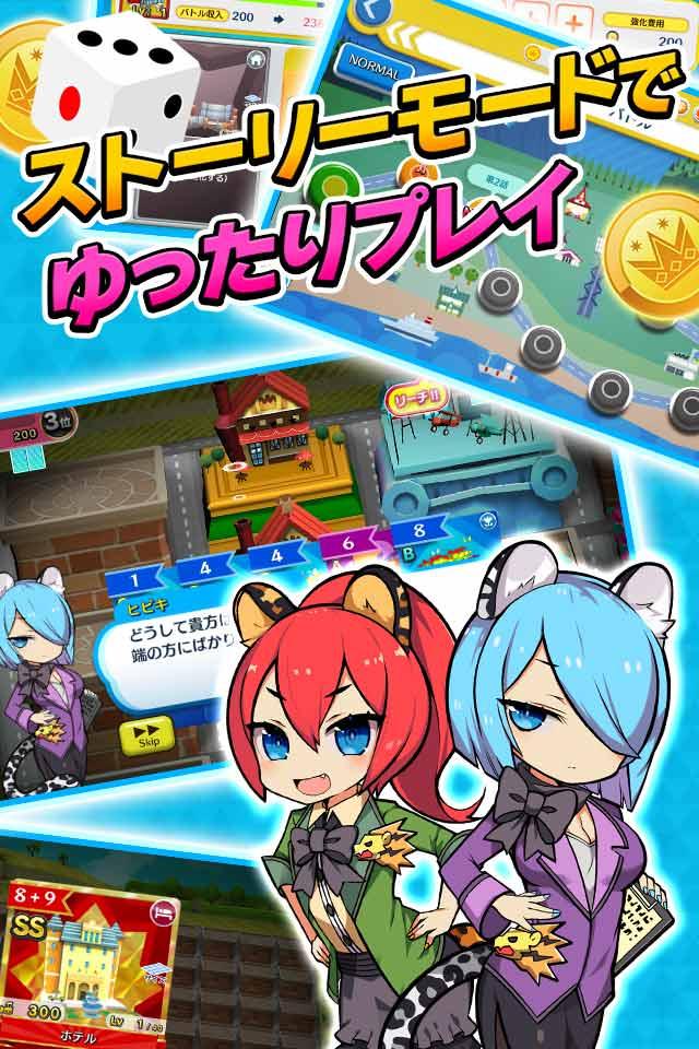【25万人突破】街コロマッチ!のスクリーンショット_2