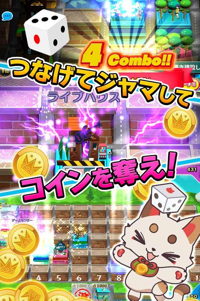 【25万人突破】街コロマッチ!のスクリーンショット_4