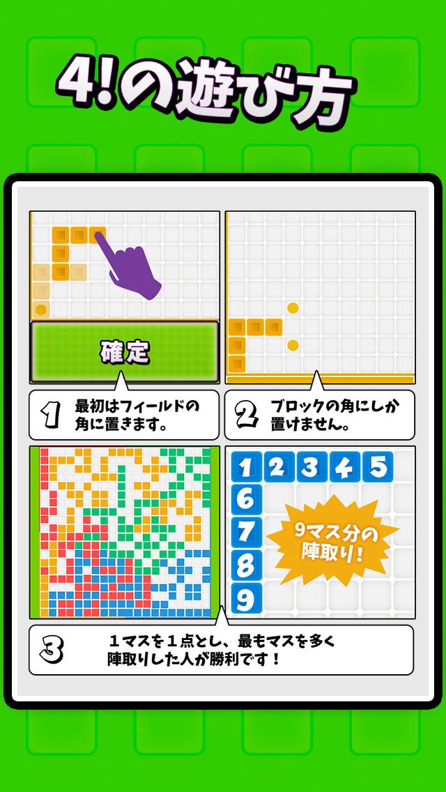 4!のスクリーンショット_2