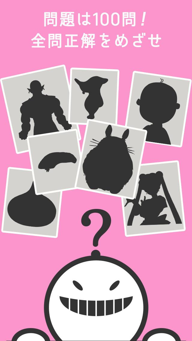 シルエットクイズ~人気マンガ・映画アニメキャラ・芸能人で暇つぶし脳トレのスクリーンショット_3