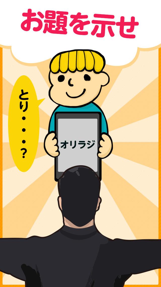 【トゥギャザーしようぜ】連想ジェスチャーゲームで家族で脳トレ!のスクリーンショット_1