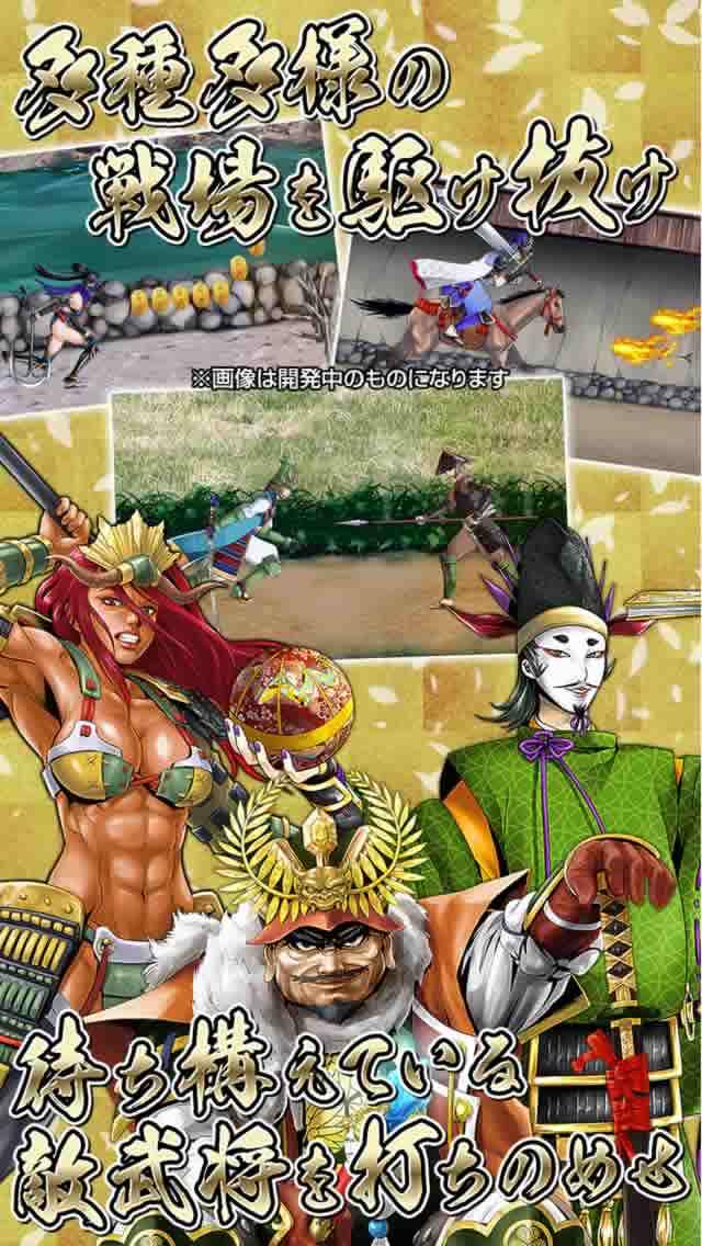 戦国の乱〜乱世疾走の章〜のスクリーンショット_2