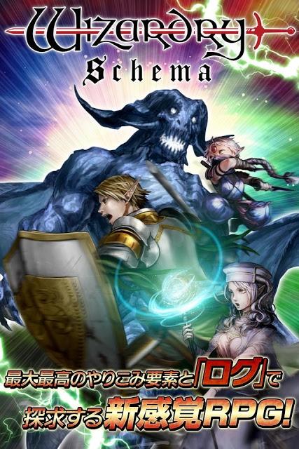ウィザードリィ スキーマ -Wizardry Schema-のスクリーンショット_1