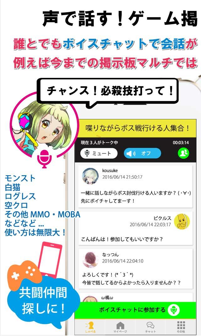 Banana!|声で話せるコミュニティ 新感覚ボイスチャットゲーム掲示板のスクリーンショット_1