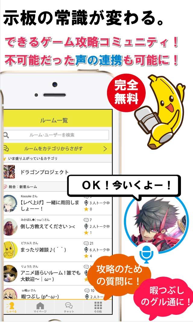 Banana!|声で話せるコミュニティ 新感覚ボイスチャットゲーム掲示板のスクリーンショット_2