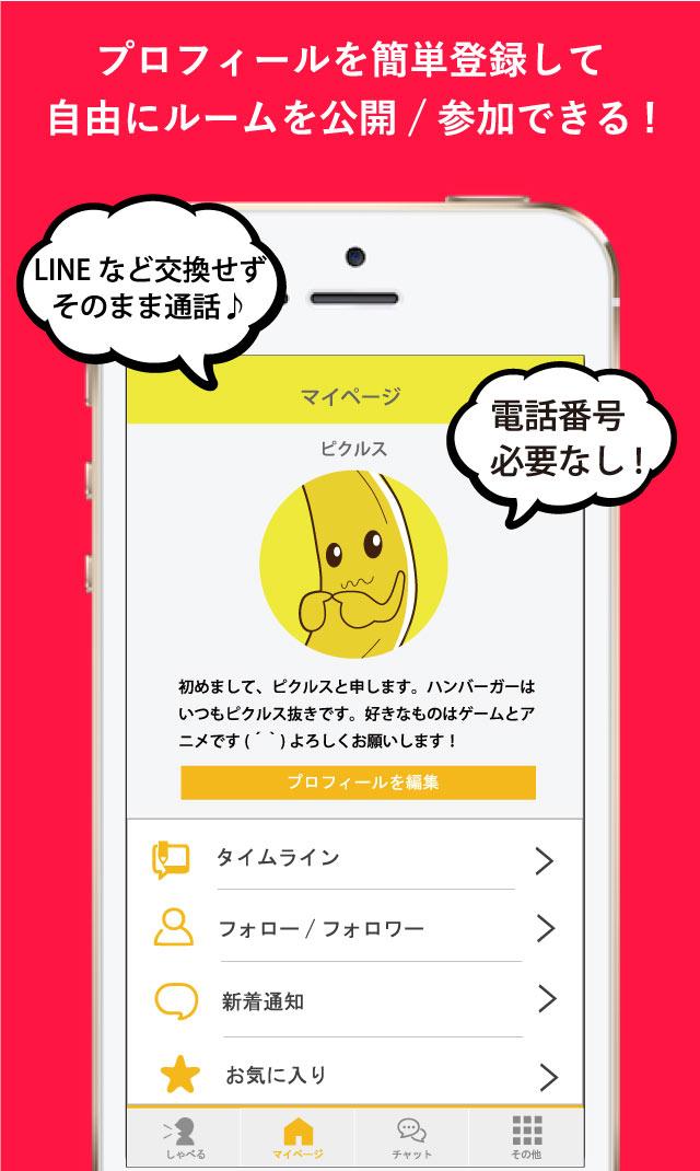 Banana!|声で話せるコミュニティ 新感覚ボイスチャットゲーム掲示板のスクリーンショット_3