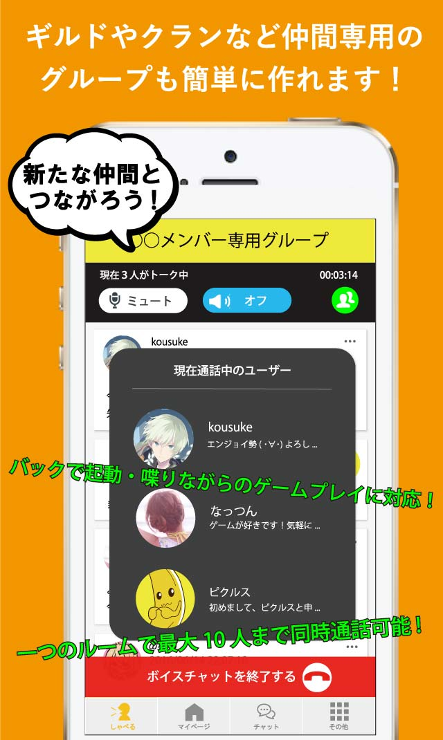 Banana!|声で話せるコミュニティ 新感覚ボイスチャットゲーム掲示板のスクリーンショット_4