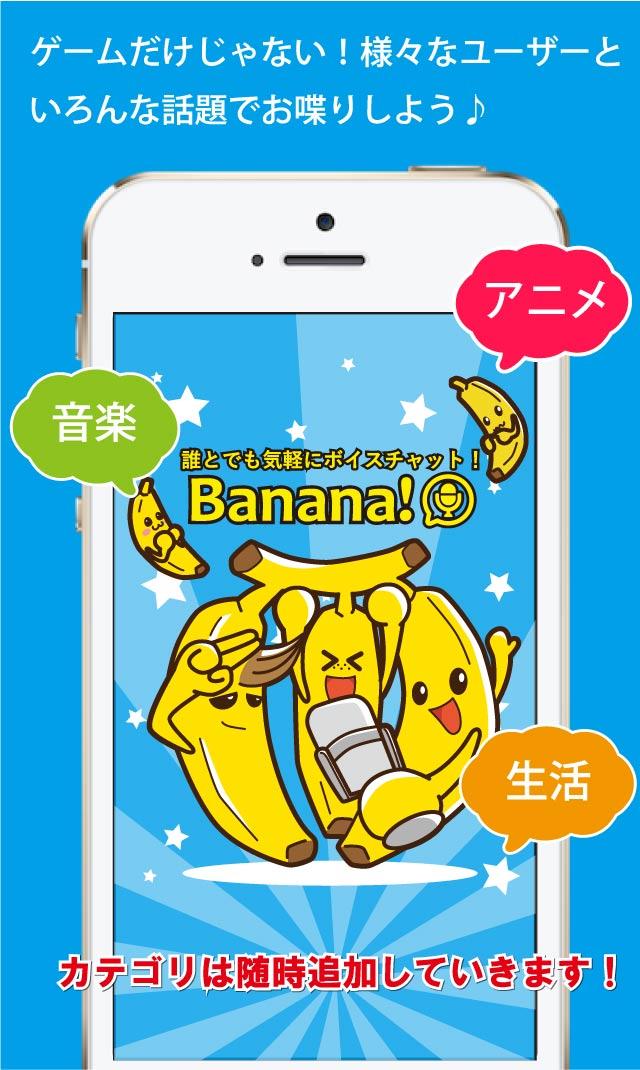 Banana!|声で話せるコミュニティ 新感覚ボイスチャットゲーム掲示板のスクリーンショット_5