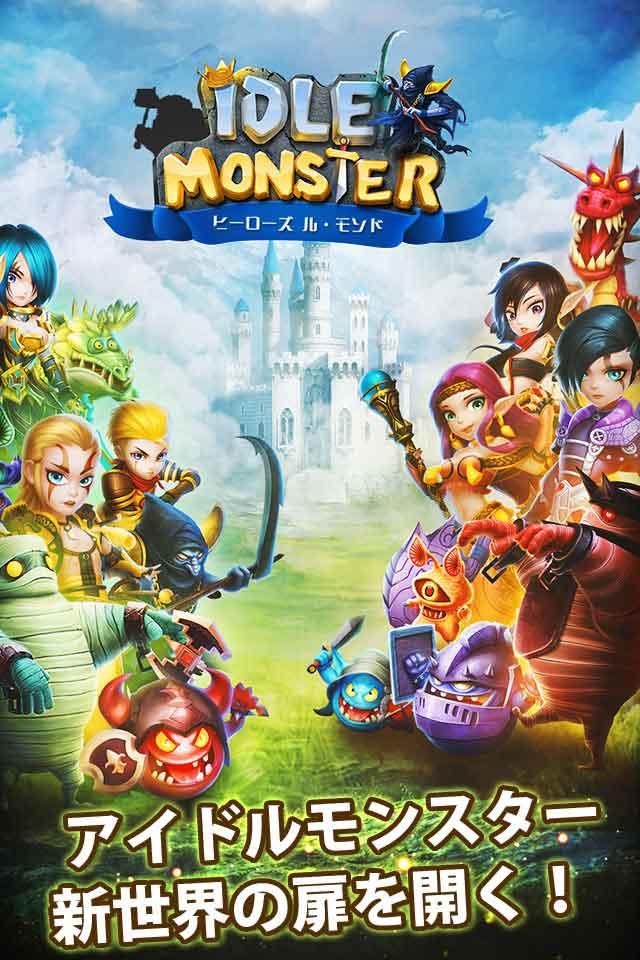 アイドルモンスター - Idle Monsterのスクリーンショット_1