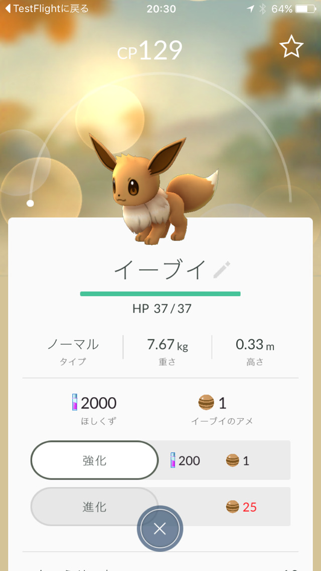 Pokémon GOのスクリーンショット_1