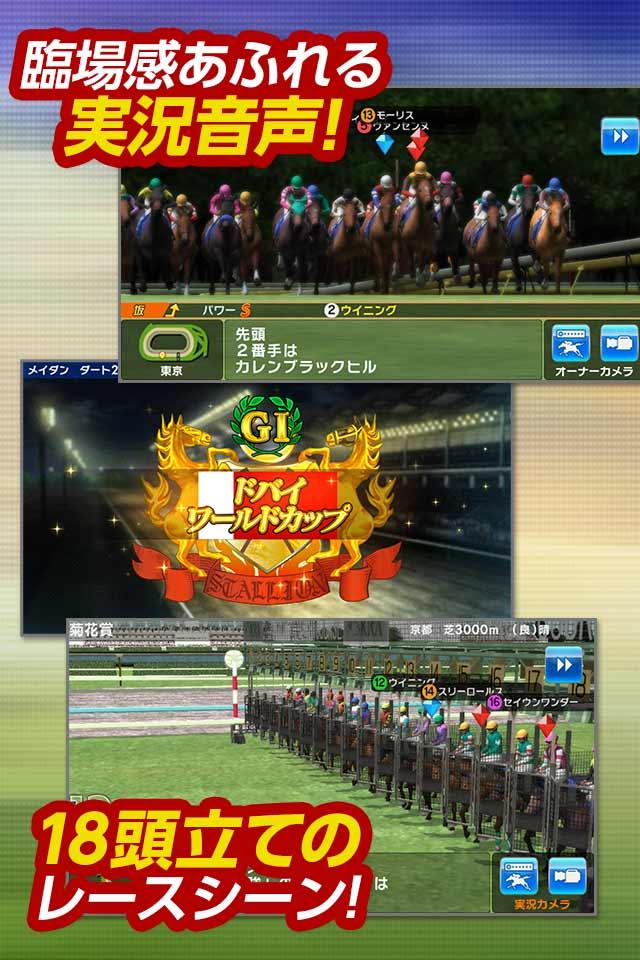 Winning Post スタリオンのスクリーンショット_2