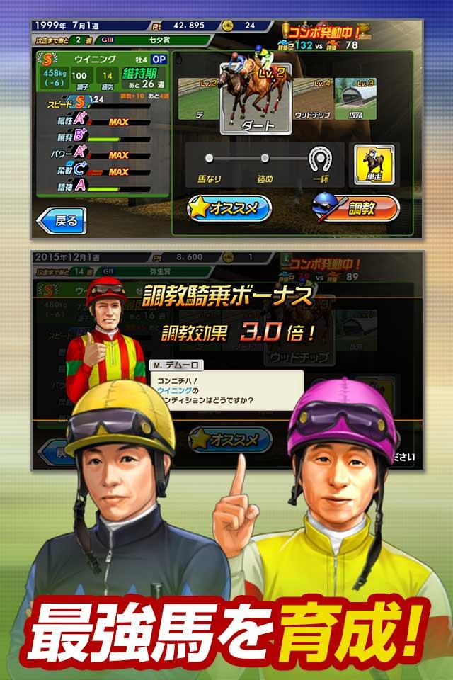 Winning Post スタリオンのスクリーンショット_4
